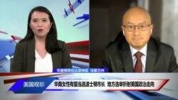 华裔女性有望当选波士顿市长,地方选举折射美国政治走向