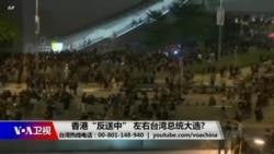 """海峡论谈:香港""""反送中""""左右台湾总统大选?"""