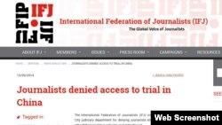 国际记者联合会网站上批评广东当局的文章 (网络截图)