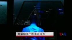 虚拟现实中的未来海军