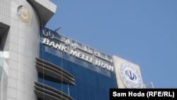 دفتر بانک کلی ایران در دوبی - ۷ اکتبر ۲۰۱۲