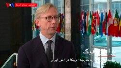 نسخه کامل گفتگو با برایان هوک درباره تعلیق سفر مقامات ایران و بستگان آنها به آمریکا