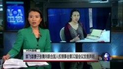 VOA连线:郭飞雄妻子张青向联合国人权理事会第32届会议发表声明