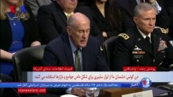 اشاره رئیس اداره اطلاعات ملی آمریکا به ایران به عنوان یکی از بزرگترین تهدیدات سایبری
