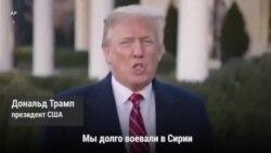Президент США о выводе войск из Сирии