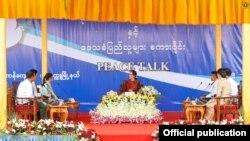 ပခုကၠဴ ၿငိမ္းခ်မ္းေရးစကားဝိုင္း (Myanmar State Counsellor Office)