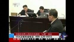 """时事大家谈:中国及世界人民向中共政权""""认罪""""活动"""