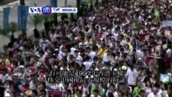 VOA國際60秒(粵語): 2014年07月01日