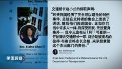 国会遭冲击之后,赵小兰、博明等多名特朗普政府高官辞职