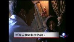 时事大家谈:中国人能老有所终吗?