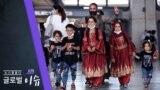 [클릭! 글로벌 이슈] 아프간 탈출 난민들의 희망과 우려