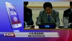 VOA连线(小玉):日本关注中俄军演安倍在联大讲演呼吁加强对朝制裁