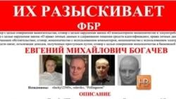 Госдепартамент предлагает вознаграждение за информацию о Евгении Богачеве