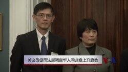 美议员促司法部调查华人间谍案上升趋势