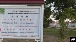 Chinese copper mine company Wan Bao Co. Ltd တံဆိပ္ပါ ဆိုင္းဘုတ္။