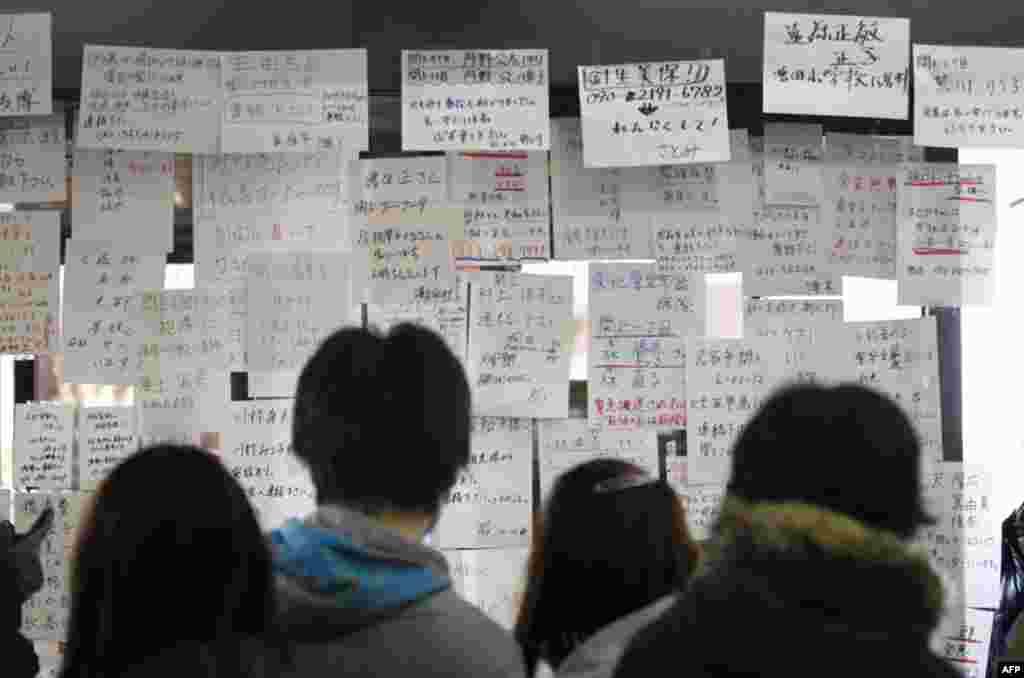 Доска со списком имен пропавших без вести во временном информационном центре в Сендай, Япония, 13 марта 2011г.