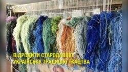 Карпатські майстрині вручну створюють унікальні килими за дизайном українських ілюстраторок. Відео