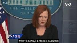 白宫要义: 白宫: 拜登联大将强调与中国竞争非新冷战,关注恒大事态发展