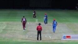 بازی نخست کرکت میان افغانستان و وست اندیز