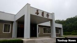 북한이 오는 15일 평창올림픽 예술단 파견 실무회담 장소로 제안한 판문점 통일각.