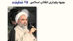 نگاهی به گرایش نمایندگان دوره جدید مجلس در ایران