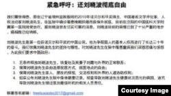 零八宪章联署人和知名人士为刘晓波夫妇的自由发起的紧急呼吁书。 (推特图片)