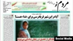 روزنامه مردم نو زنجان که نخستین بار از تجاوز معلم به دختر دانشآموز خبر داد