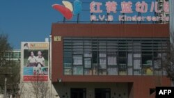 Chinese police have launched an investigation into alleged child abuse at the RYB Education New World kindergarten in Beijing after parents said toddlers were apparently jabbed with needles and given mysterious pills.