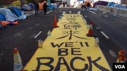 金鐘佔領區的天橋上鋪上巨型的標語表示「人民誓必歸來」