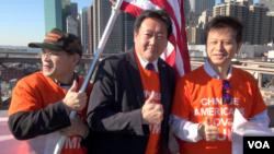 纽约的美国华人支持川普联盟负责人Jimmy Chue(中)和楼新跃(左)