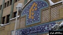 نهاد مذهبی جامعه المصطفی العالمیه بر تربیت طلاب خارجی در ایران نظارت دارد.