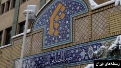 سر در جامعه مصطفی العالمیه که بر تربیت طلاب خارجی در ایران نظارت دارد