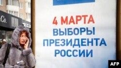 Выборы в России: результат предсказуем?