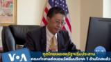Thumbnail Thai Ambassador on Covid19 Vaccines 1 Million Doses