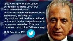 محض فوجی انخلا نہیں بلکہ جامع امن معاہدہ چاہتے ہیں: زلمے خلیل زاد