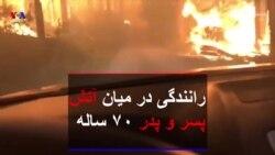 رانندگی در میان آتش؛ پسر و پدر ۷۰ ساله از جهنم گریختند
