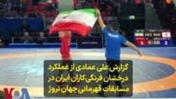 گزارش علی عمادی از عملکرد درخشان فرنگیکاران ایران در مسابقات قهرمانی جهان نروژ