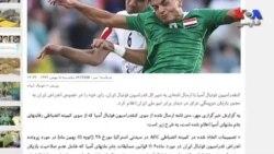 شکست ایران در کنفدراسیون فوتبال آسیا
