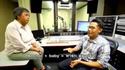 วีโอเอ คุยศัพท์การเมือง 'Anchor baby' และ 'Maternity Tourism'