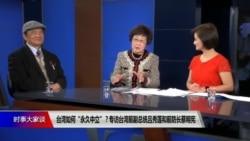 """时事大家谈:台湾如何""""永久中立""""?专访台湾前副总统吕秀莲、前防长蔡明宪"""