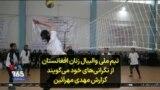 تیم ملی والیبال زنان افغانستان از نگرانیهای خود میگویند؛ گزارش مهدی مهرآئین