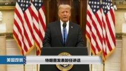 白宫要义: 特朗普发表卸任讲话