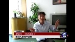 VOA连线:中国三名反腐活动人士被判刑