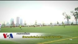 กีฬาสานสัมพันธ์ชุมชนไทยในอเมริกา VOA Thai