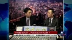 """海峡论谈:李明哲""""被失踪"""",民进党政府束手无策?"""