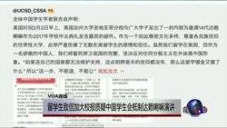 VOA连线:留学生投书加大校报质疑中国学生会抵制达赖喇嘛演讲