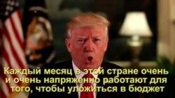 Трамп пообещал обеспечить безопасность американцев