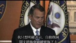 2013-08-06 美國之音視頻新聞: 國會休會 聯邦政府面臨關閉風險