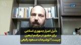 دلیل اصرار جمهوری اسلامی برای حضور در مراسم اربعین چیست؟ توضیحات مسعود رفیعی طالقانی