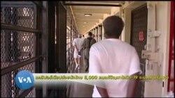 แคลิฟอร์เนียปล่อยนักโทษ 8,000 คนแก้ปัญหาโควิด-19 ระบาดในเรือนจำ